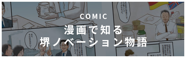 漫画で知る堺ノベーション物語