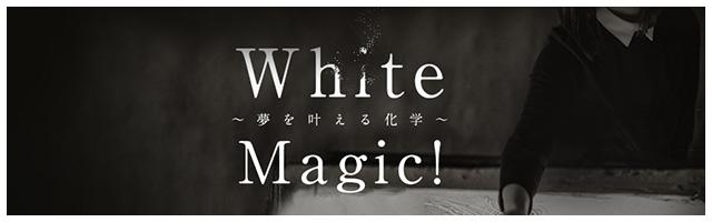 White Magic! 〜 夢を叶える化学 〜
